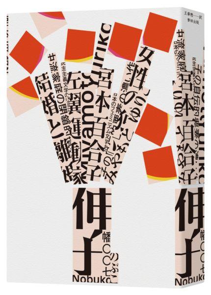 伸子(日本戰後抵抗文學先鋒・宮本百合子宣揚女性解放的超越時代之作)