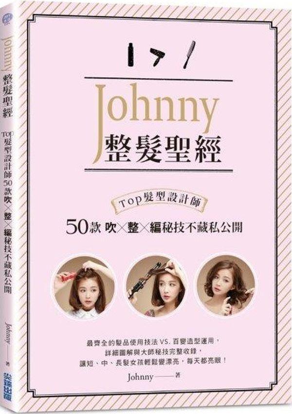 Johnny整髮聖經:Top髮型設計師50款吹x整x編秘技不藏私公開