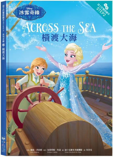冰雪奇緣:橫渡大海—迪士尼雙語繪本STEP 2
