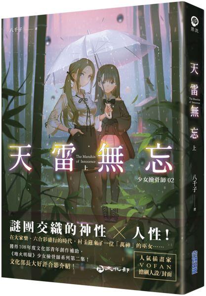 天雷無忘(上):少女撿骨師系列(02)