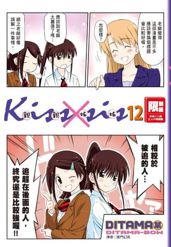 KissXsis親親姊姊(12)