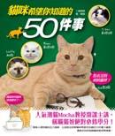 貓咪希望你知道的50件事