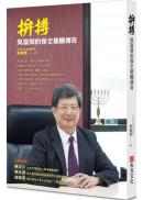 拚搏:吳富榮的保全集團傳奇