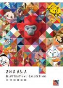 亞洲插畫年鑑2018 ASIA ILLUSTRATIONS COLLECTIONS