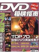 DVD租購指南2