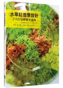 水草缸造景設計:7天打造療癒水森林