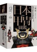 日本甲冑圖鑑(精裝)