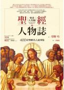 聖經人物誌:400位聖經名人故事集