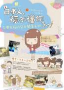 日本人,搞不懂你ㄋㄟ!台灣女孩的留日闖蕩手記