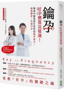 鑰孕:好孕體質這樣調!權威中醫最想告訴你的養孕祕方,健康順產、告別不孕