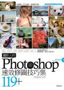 攝影人的Photoshop速效修圖技巧集119+(附範例光碟)