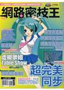 Download網路密技王No.3