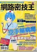 Download!網路密技王 No.5