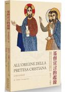基督宣言的起源:三卷本教程第二卷
