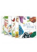 大自然繪本系列套書(6冊)