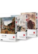 追尋現代中國 套書【睽違十四年,史景遷新修三版】