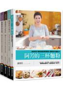 阿芳老師手做美食全紀錄加量加料回饋版(全彩食譜三冊+《三杯麵粉》精裝別冊)