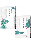 中文經典100句:資治通鑑套書