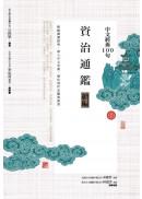 中文經典100句:資治通鑑續編
