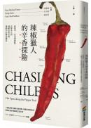 辣椒獵人的辛香探險:前進中、北美洲辣點,直擊多元的辣椒社會史與變動中的糧食體系