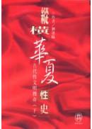 縱橫華夏性史~古代性文明搜奇(下)