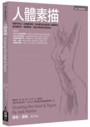 人體素描:享譽最準確、半世紀!結構形神最到位的經典人像畫教程,從形體內外、動靜表現,到賦予風格的全套技法