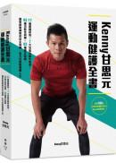 KENNY甘思元運動健護全書:17個關鍵認知×7大功能性動作檢測×45種功能性訓練×42種矯正訓練,國家級教練教你自主訓練,全方位啟動健康人生