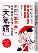 不再無名痛!!五分鐘搞定你從不知道的「天氣痛」:日本名醫教你打造適溫抗痛體質,不再天氣一變就頭痛、頭暈、肩頸痠、膝蓋痛、舊傷復發、憂鬱焦慮……(附贈疼痛日記)