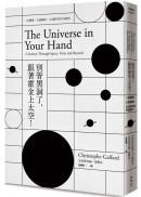 別管黑洞了,跟著霍金上太空!:一位嚮導,七段旅程,138億年的宇宙旅行