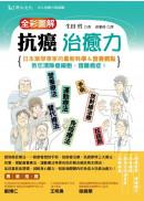 全彩圖解抗癌治癒力:日本藥學專家的最新科學&營養觀點,教您清除癌細胞,遠離癌症!