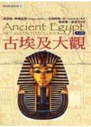 古埃及大觀