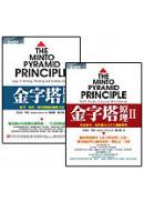 金字塔原理(2冊)