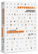 為單字安排座位的人:美國最暢銷字典的幕後,為世界寫下定義的編輯人生