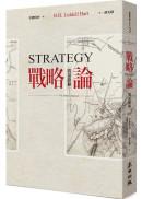 戰略論:間接路線