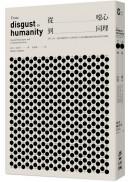 從噁心到同理:拒斥人性,還是站穩理性 ? 法哲學泰斗以憲法觀點重探性傾向與同性婚姻