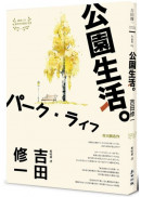 公園生活(芥川獎作家吉田修一書寫寂寞都會之作‧【草食系】代表作)