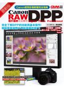 最新版Canon DPP RAW相片編修完全解析