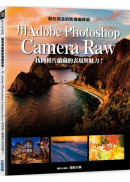 點石成金的影像編修術:用Adobe Photoshop Camera Raw找回相片另外90%的表現力!