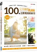 完美攝影微調術:100個立即見效的妙方