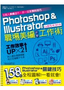 Photoshop&Illustrator職場美編必學工作術