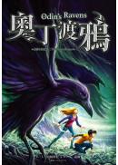 奧丁渡鴉(諸神小鎮系列二)