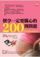 懷孕一定要關心的200則問題