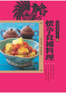 秋香老師養身書01懷孕食補料理