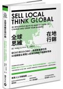 全球思維在地行銷:從O2O到SOLOMO,成長駭客都在用,50個推動企業驚人成長的網路行銷創新思維