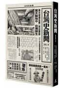 台灣史新聞(最新增訂版)