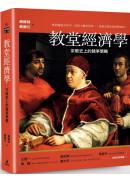 教堂經濟學:宗教史上的競爭策略
