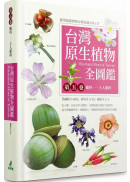 台灣原生植物全圖鑑第五卷:榆科-土人參科